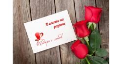 В името на розата