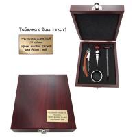 Комплект за вино в луксозна дървена кутия + табелка с Ваш текст