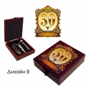 Сет аксесоари за вино в луксозна дървена кутия, 30 юбилей
