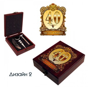 Сет 4 аксесоара за вино в луксозна дървена кутия, 40 юбилей