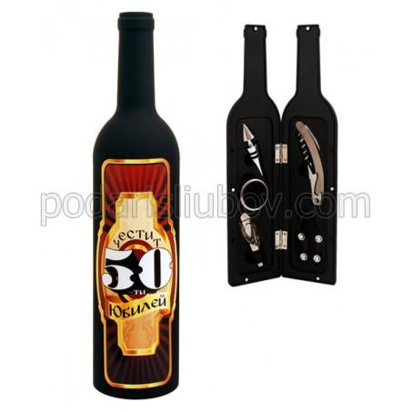 Сет от 5 аксесоара за вино в бутилка 50 юбилей