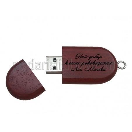 USB памет 16GB с гравиран текст за Класен ръководител