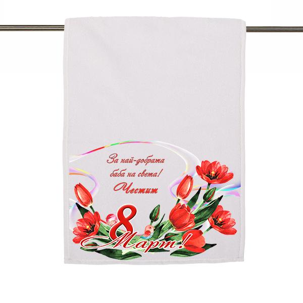 Хавлиена кърпа за Най - добрата баба