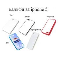 Калъф за iPhone 5/5s, различни цветове