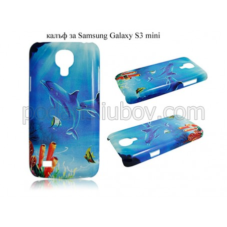 Калъф за Samsung Galaxy S3 mini
