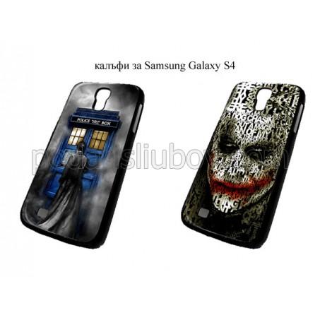 Калъф за Samsung Galaxy S4