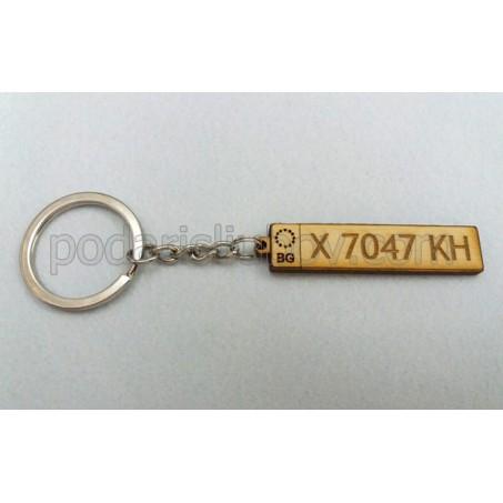 Дървен ключодържател с номера и марката на Вашия автомобил!