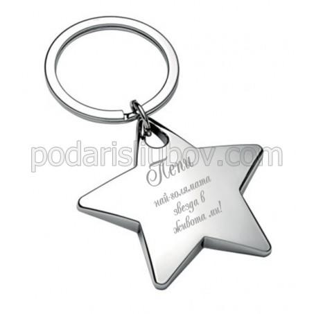 Метален ключодържател с гравиран надпис,  Звезда