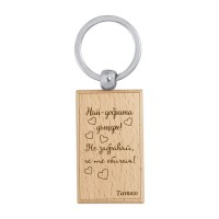 Гравиран дървен ключодържател с Ваш надпис, правоъгълен