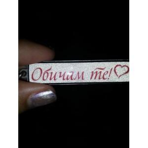Ключодържател Обичам те! с номера и марката на Вашия автомобил!