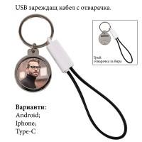 USB зареждащ кабел, ключодържател и отварачка, с Ваша снимка! Iphone, Type-C, Android