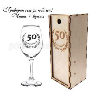 Гравиран сет за юбилей с чаша и дървена кутия