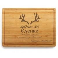 Гравирана бамбукова дъска с Ваше послание за Ловец №1