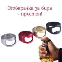Отварачка за бира Пръстен