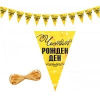Парти знамена тип гирлянд Честит рожден ден