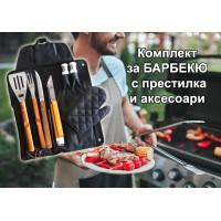 Комплект за барбекю Майстор Грил, престилка и аксесоари