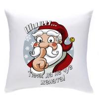 Възглавничка Дядо Коледа, 30*30 см