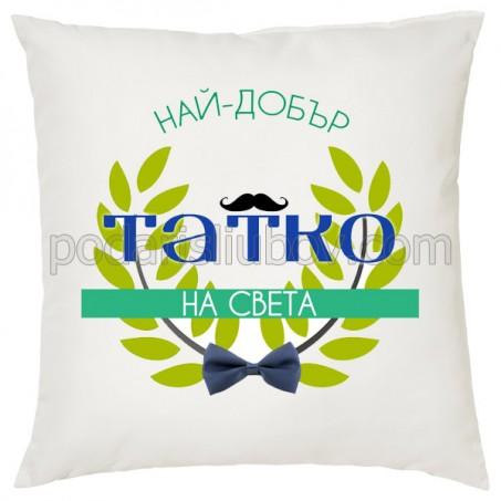 Възглавничка за НАЙ-ДОБЪР ТАТКО, 30*30см