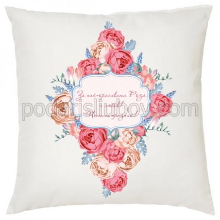 Възглавничка с рози за имен ден, 30*30см
