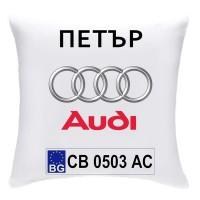 Възглавничка с номера и марката на автомобила, Ауди