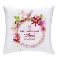 Възглавничка за Най - обичана баба/ леля ....