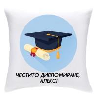 Възглавничка за дипломиране, с име