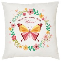 Възглавничка за имен ден с пеперуда, 30*30см
