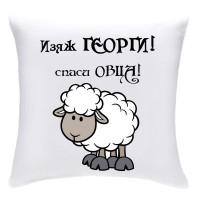 Възглавничка Изяж Георги, спаси овца