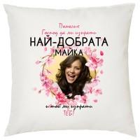 Възглавничка със снимка за Най-добрата майка, 30*30см