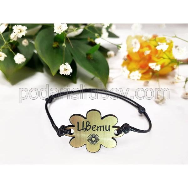 Гривничка с име на цвете, Роза, Лилия, Цвети, в подаръчна кутийка