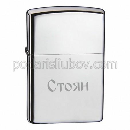 Гравирана сребриста запалка - гланц, с Ваш текст