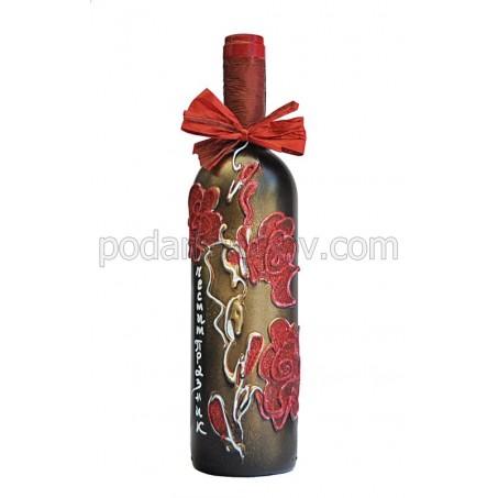 """Арт бутилка с червено вино """"Честит празник"""""""