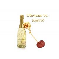 Комплект златно шампанско и златна роза Обичам те, злато!