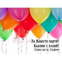 За Вашето парти! Балони с хелий - изненада!