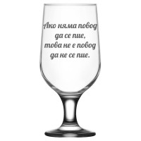 Гравирана чаша за бира на столче с Ваш текст
