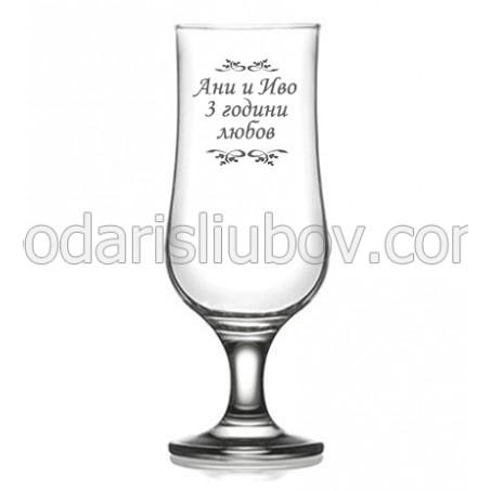 Гравирана чаша за бира тип Лале на столче, с Ваш текст