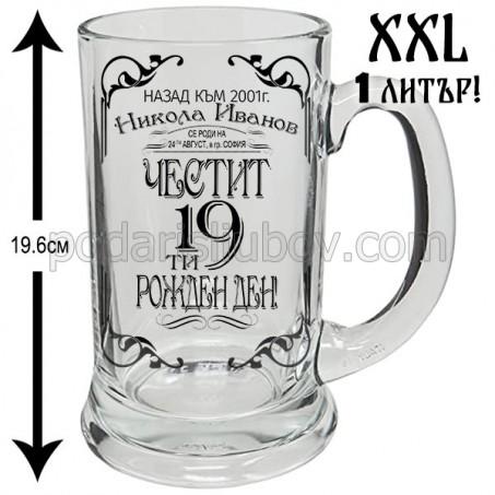 Гигантска гравирана халба за бира XXL - 1 литър, с Ваш текст