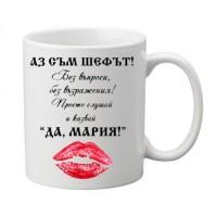 Керамична чаша с име Мария/Гергана/Вашето име