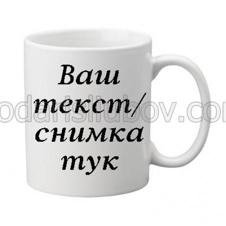 Бяла чаша от керамика, с Ваша снимка/текст