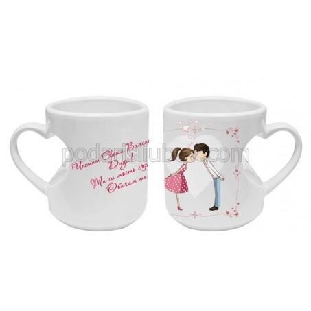 Любовна керамична чаша с дръжка сърце, с Ваш надпис