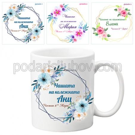3бр. керамични чаши за Колежка/ Учителка/ приятелка