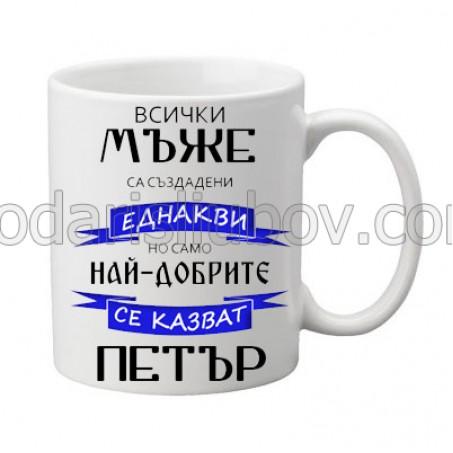 Керамична чаша Най-добрите мъже се казват .... Петър/Иван/Милен