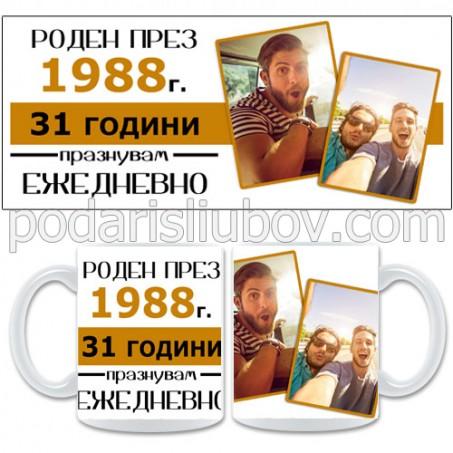 Бяла чаша с годината на раждане и Ваши снимки