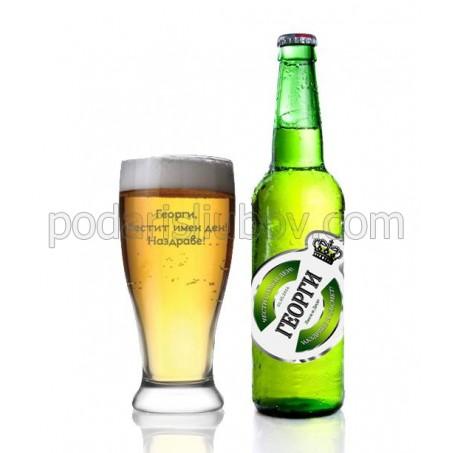 Бутилка Бира с етикет и чаша за бира с гравиран текст