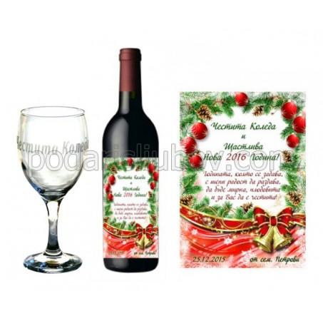 """Бутилка вино и гравирана чаша """"Честита Коледа"""""""