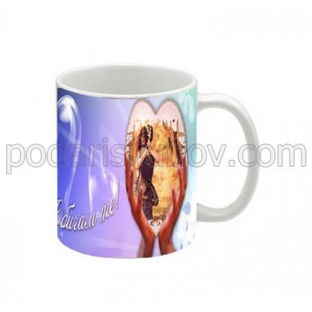 Бяла керамична чаша с Ваша снимка в колаж-сърце