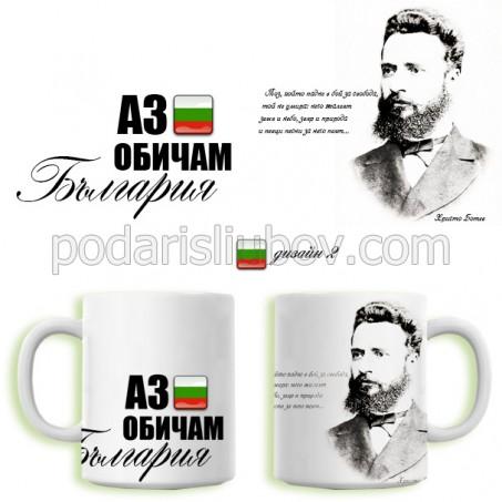 """Чаша """"Христо Ботев"""""""