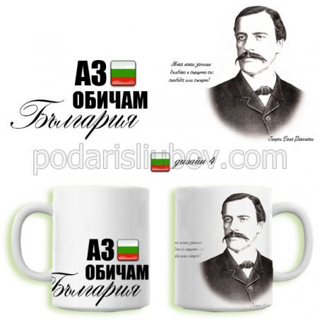 """Чаша """"Георги Раковски"""""""