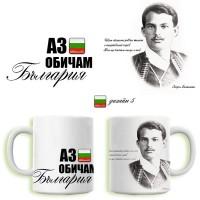 """Чаша """"Георги Бенковски"""""""
