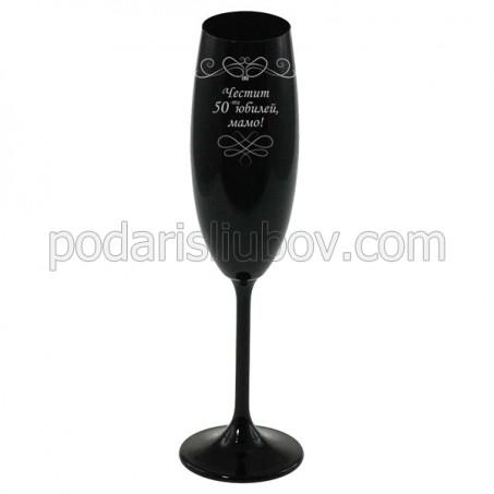 Гравирана чаша  за бяло вино Черно стъкло, Bohemia, с Ваш надпис